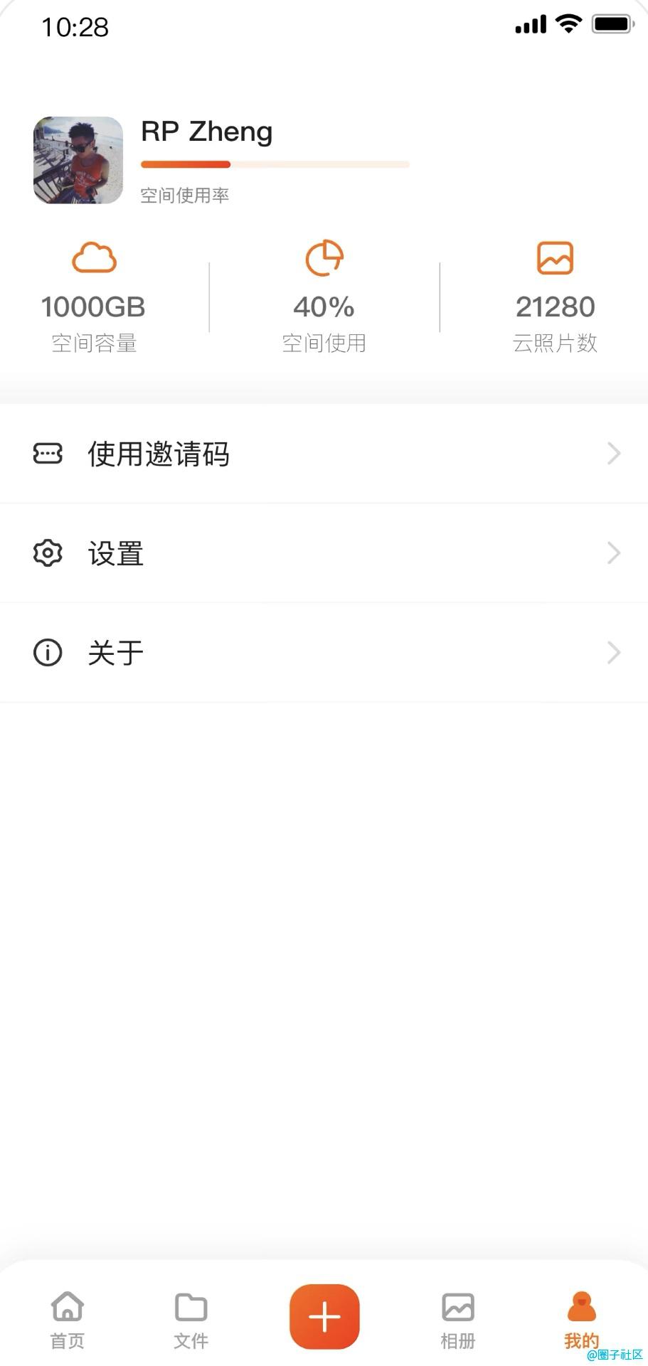 """""""阿里云盘""""上架苹果AppSotre1T存储空间5G极速下载"""