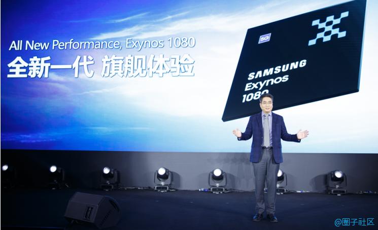三星推出首款5nm处理器Exynos 1080 具备旗舰级性能