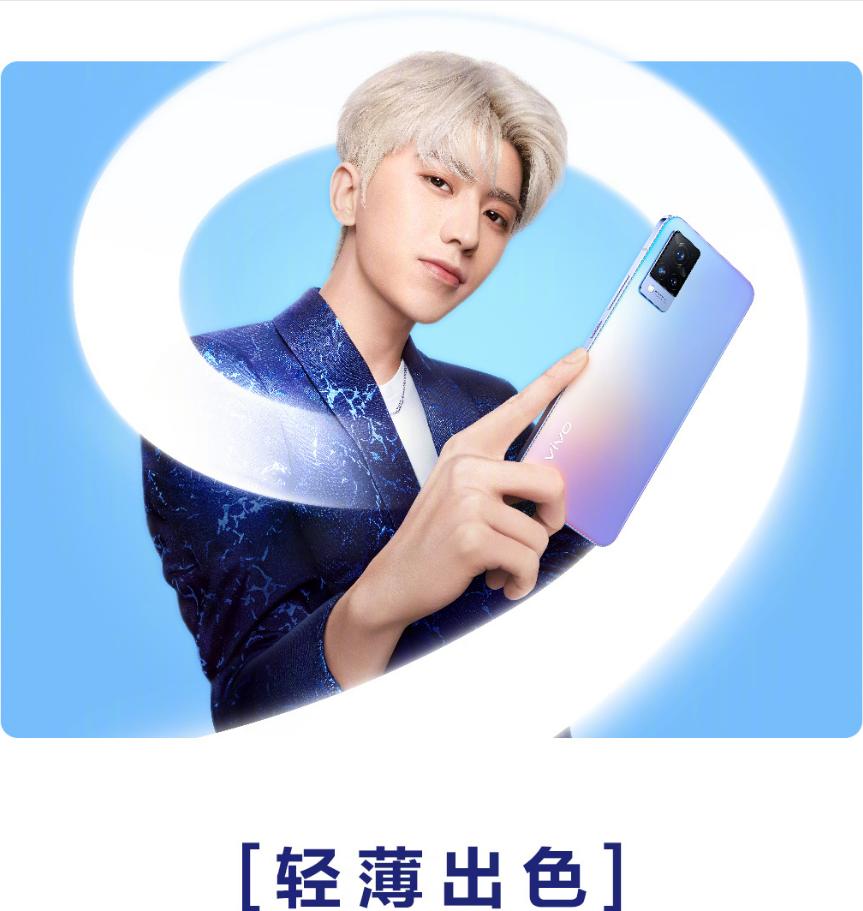 vivo S9正式发布 又一款适合爱美女生和学生党的轻薄手机插图