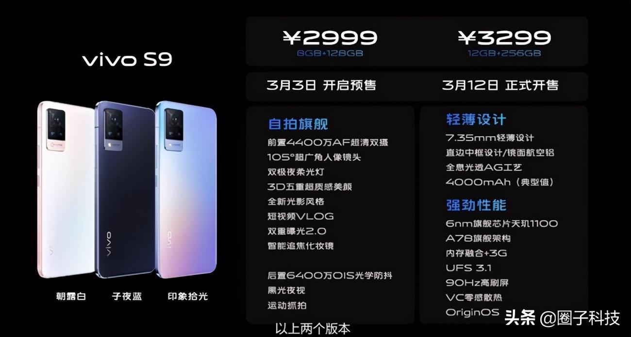 vivo S9正式发布 又一款适合爱美女生和学生党的轻薄手机插图(7)