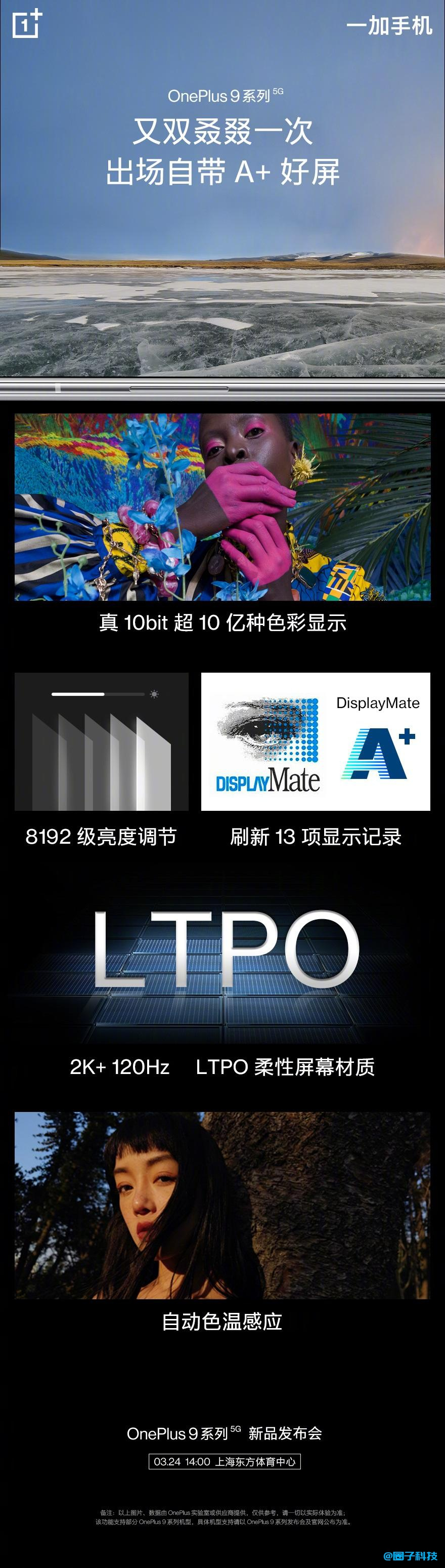 一加 9 系列屏幕官宣:首批 LTPO 柔性屏,2K+120Hz、8192 级亮度调节插图