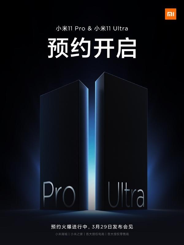 发布会前小米11Pro、Ultra全系售价曝光:4999起插图(1)