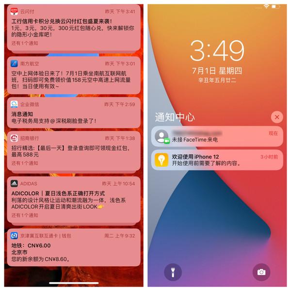 通知中心改变(左:iOS 14 右:iOS 15)