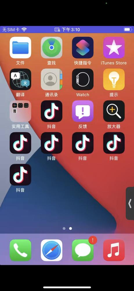 """通过""""SharePlay""""共享屏幕"""