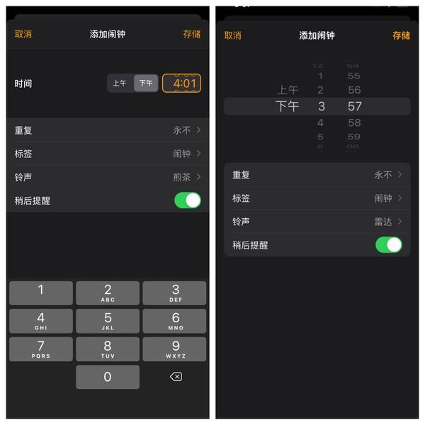 时钟App(左:iOS 14 右:iOS 15)