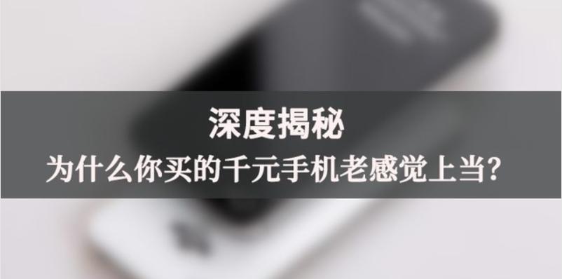 深度揭秘:为什么你买的千元手机老感觉上当?