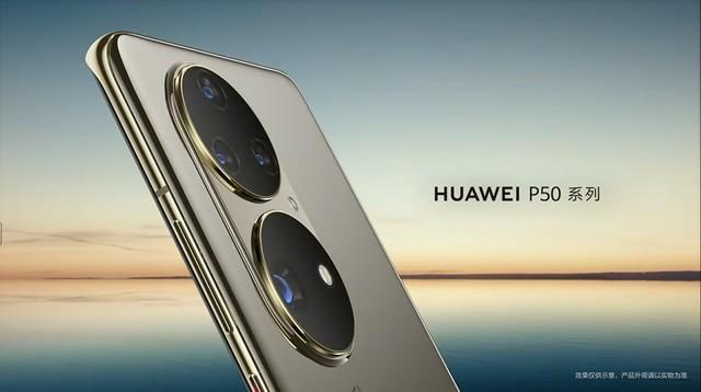 手机拍照新天花板?华为P50系列亮点预测