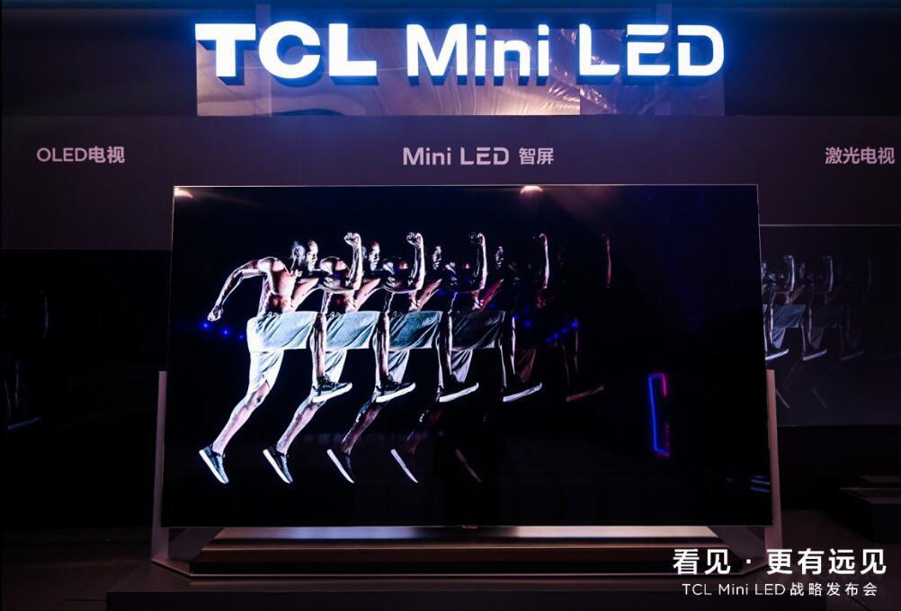 TCL举行Mini LED战略发布会,画质再进阶插图(1)