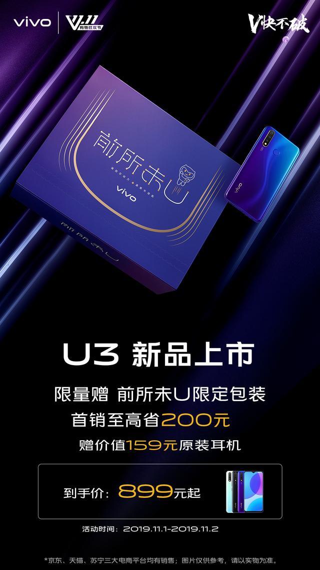 vivo U3带来强劲续航,成就了续航小能手插图