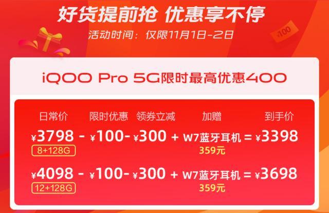 iQOO Pro 5G版急速进化,用户体验出色插图