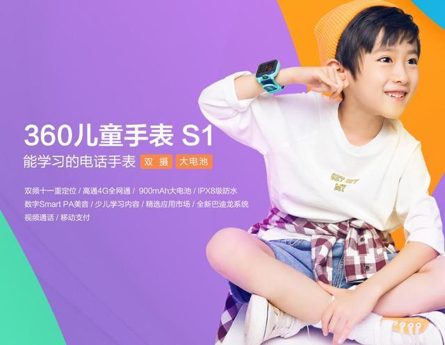 360儿童手表 S1体验评测:孩子贴身玩伴插图