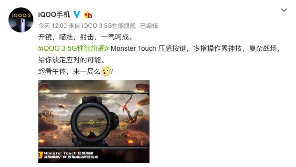 iQOO 3配Monster Touch压感按键更快一步插图