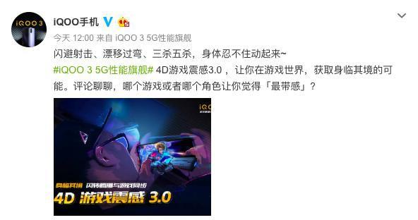 游戏体验更逼真 iQOO 3内置4D游戏震感3.0插图