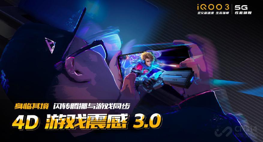 游戏体验更逼真 iQOO 3内置4D游戏震感3.0插图(1)