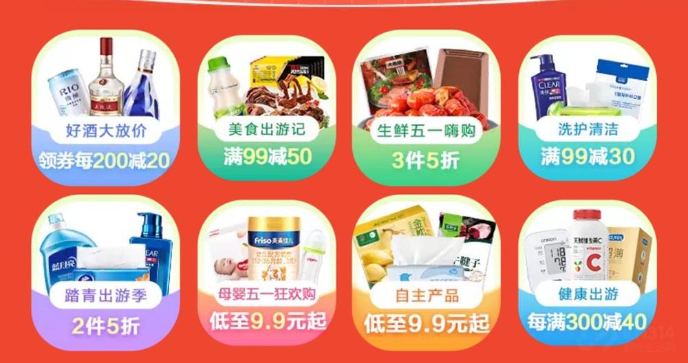 """苏宁超市""""五一嗨购"""" 各品类优惠券大放送插图(1)"""