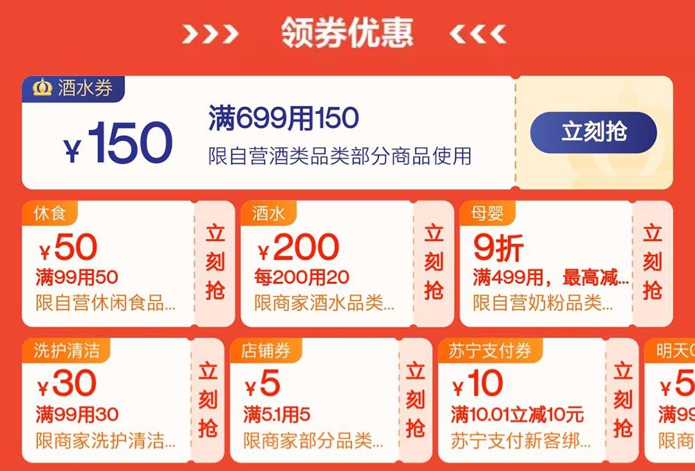 """苏宁超市""""五一嗨购"""" 各品类优惠券大放送插图(2)"""