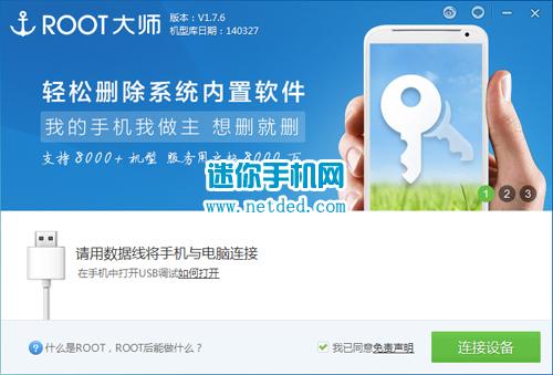 详细的联想vibe x2手机一键获取root教程插图(3)