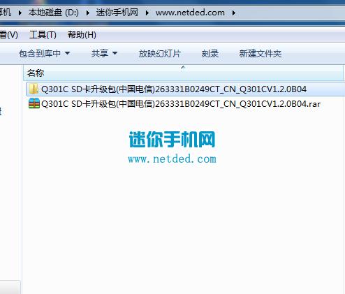 中兴q301c手机强刷官方系统包刷机教程插图(1)
