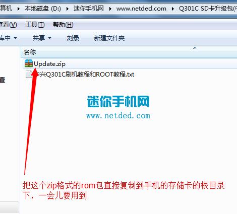 中兴q301c手机强刷官方系统包刷机教程插图(2)