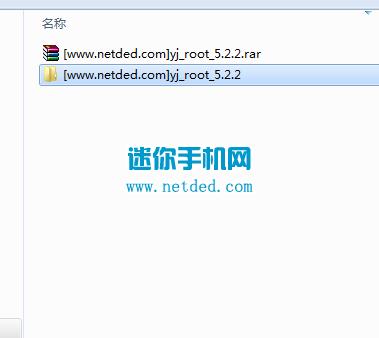 中兴q301c手机获取root权限的方法教程插图(1)