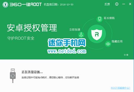 中兴星星二号手机一键获取root权限教程插图(3)