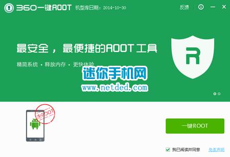 中兴星星二号手机一键获取root权限教程插图(4)