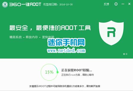 中兴星星二号手机一键获取root权限教程插图(5)