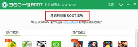 中兴星星二号手机一键获取root权限教程插图(6)