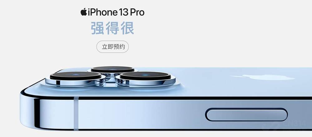 苏宁易购值享焕新计划 能划算买iPhone 13插图(1)