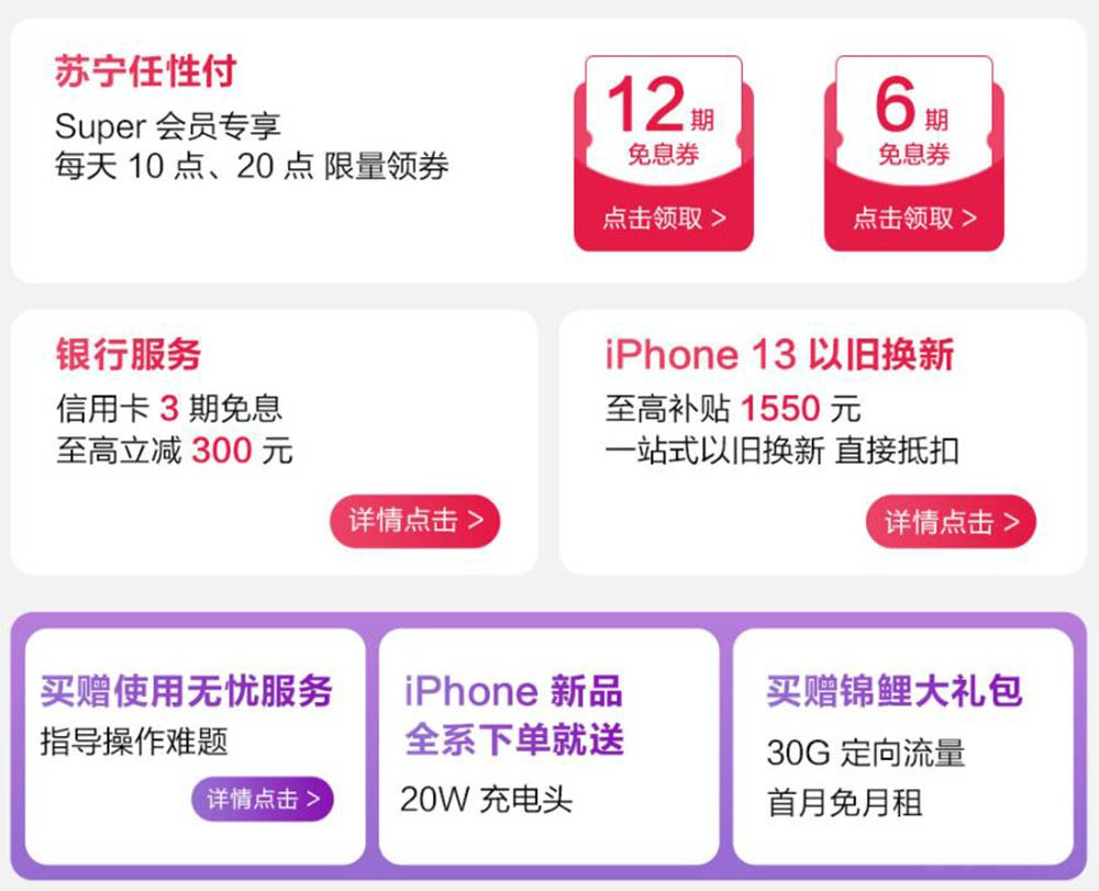 苏宁易购值享焕新计划 能划算买iPhone 13插图(3)