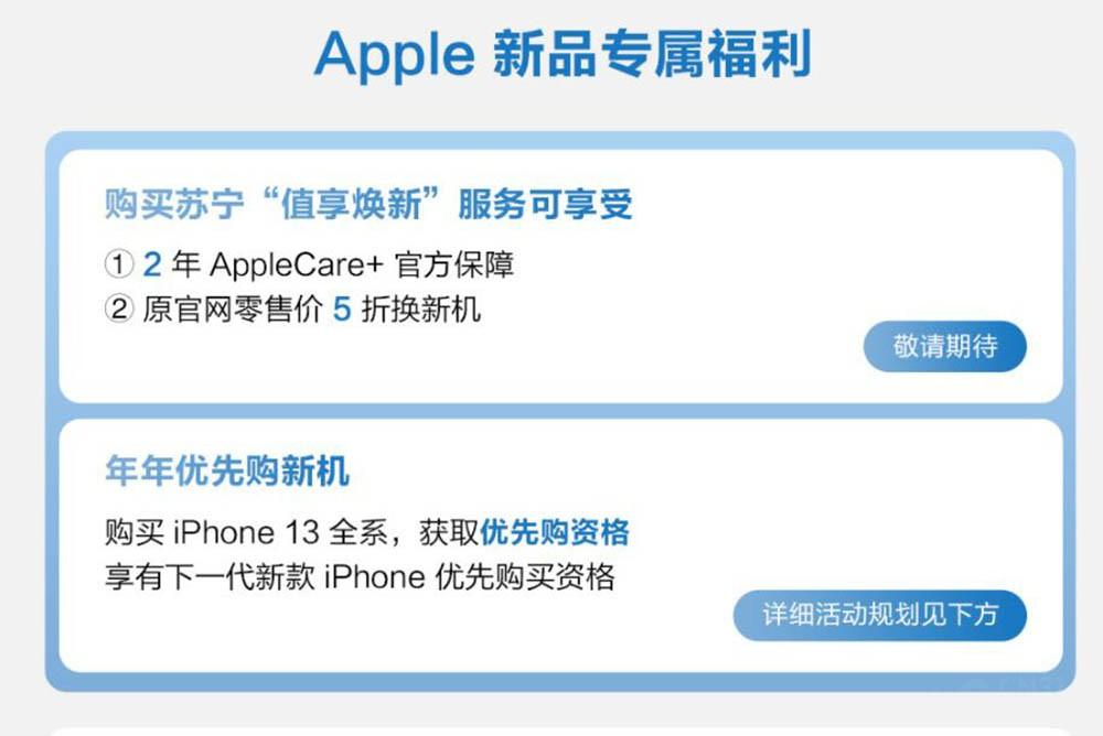 苏宁易购值享焕新计划 能划算买iPhone 13插图(2)
