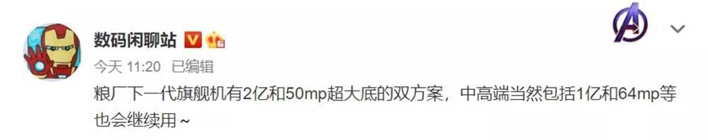 小米/红米新机曝光 下半年将开启机海战术插图