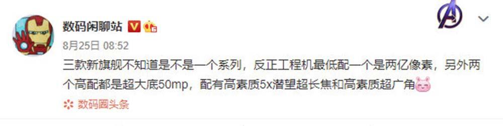 小米/红米新机曝光 下半年将开启机海战术插图(7)