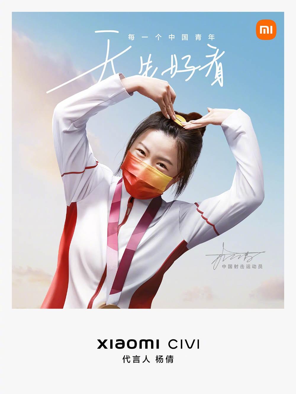 小米发布会三款齐发 Civi、耳机、手表爆料插图
