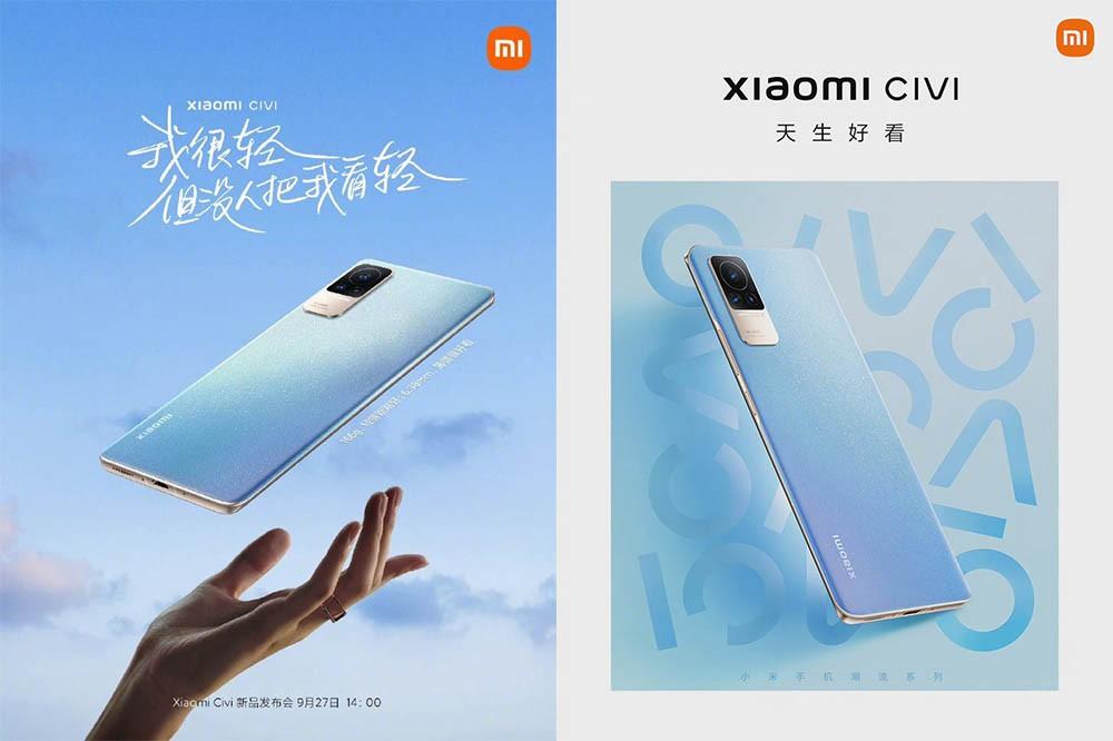 小米发布会三款齐发 Civi、耳机、手表爆料插图(4)