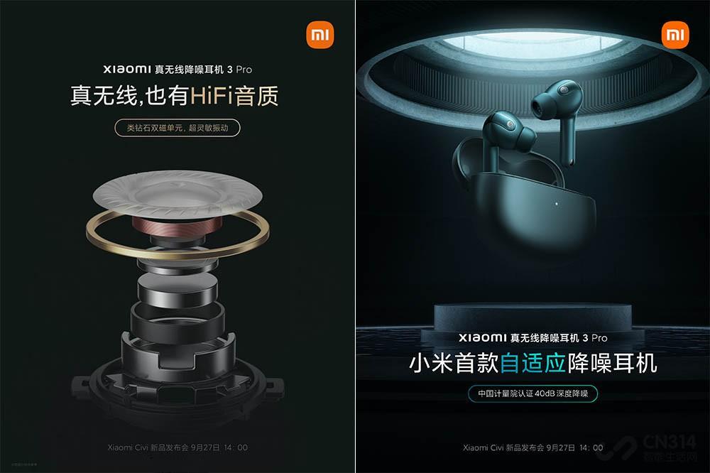 小米发布会三款齐发 Civi、耳机、手表爆料插图(5)