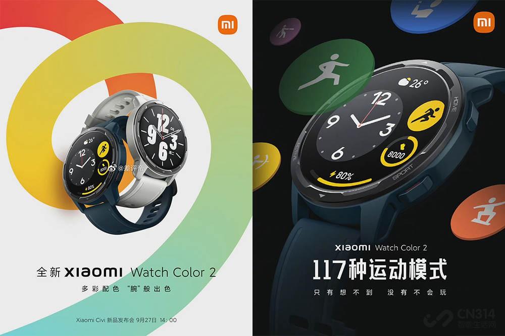 小米发布会三款齐发 Civi、耳机、手表爆料插图(6)