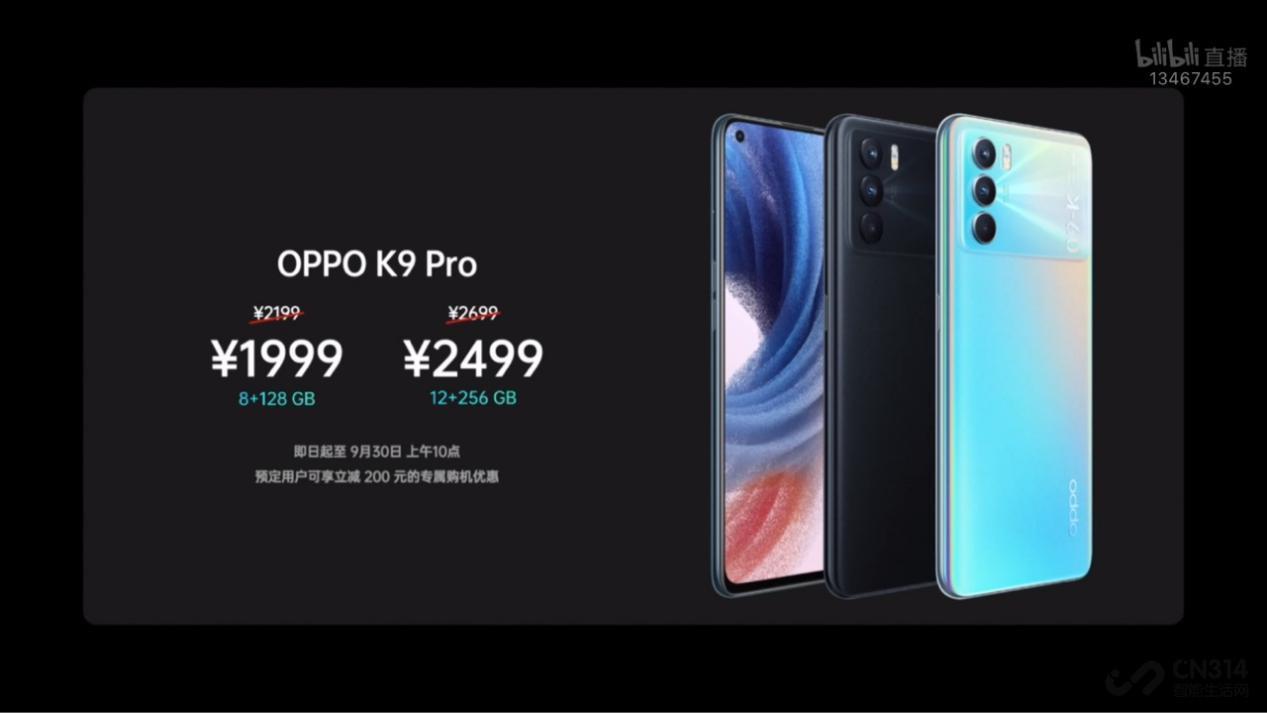OPPO K9 Pro正式发布 各方面都很强悍哦插图
