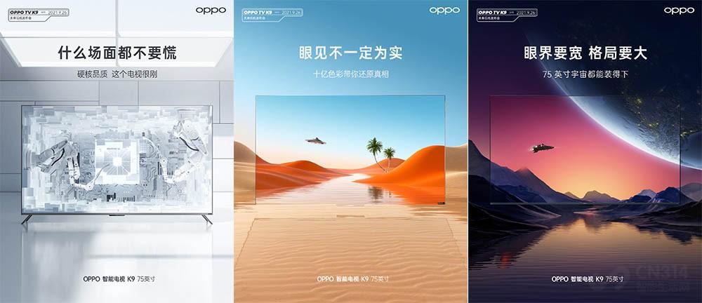 OPPO发布会三款产品齐发 都有什么亮点?插图(3)