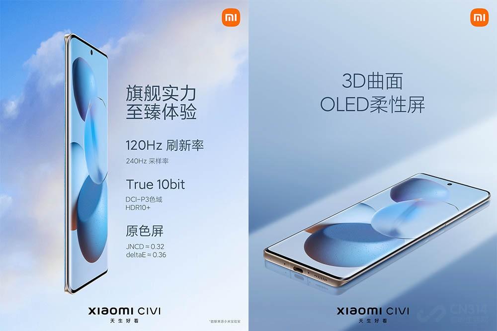 迄今最美的小米手机 小米Civi售2599元起插图(2)