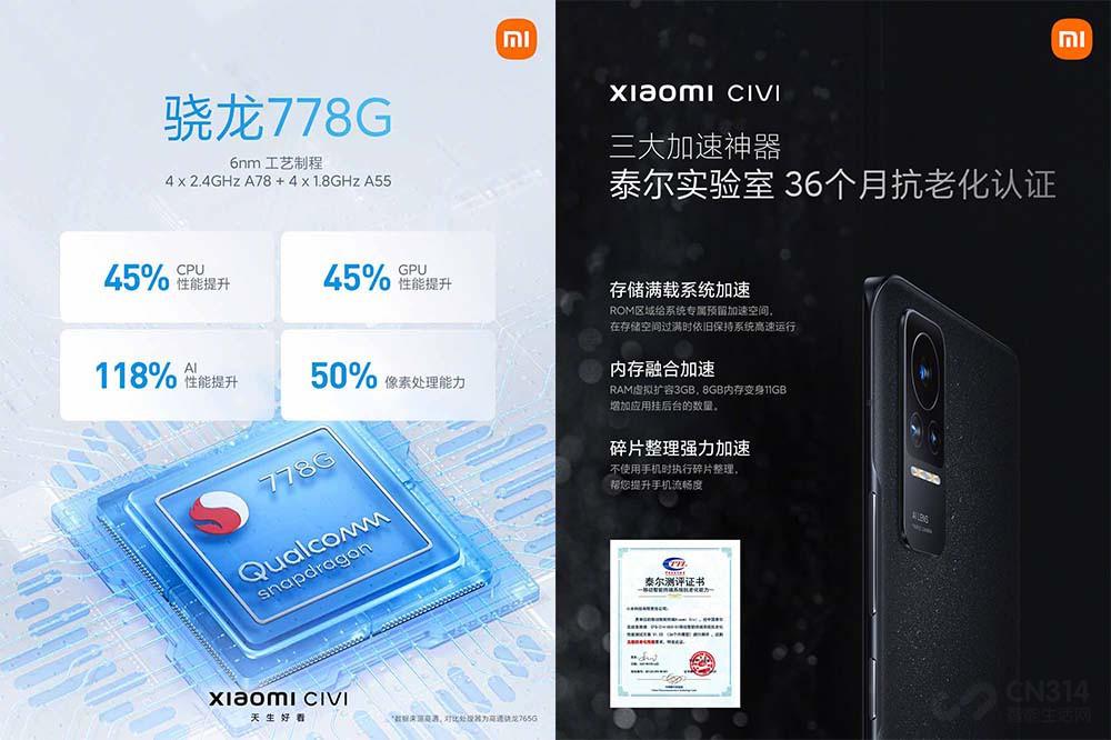 迄今最美的小米手机 小米Civi售2599元起插图(7)