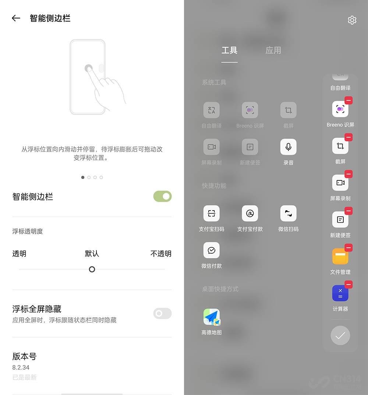一加9用一周 老用户对新系统的使用分享插图(15)