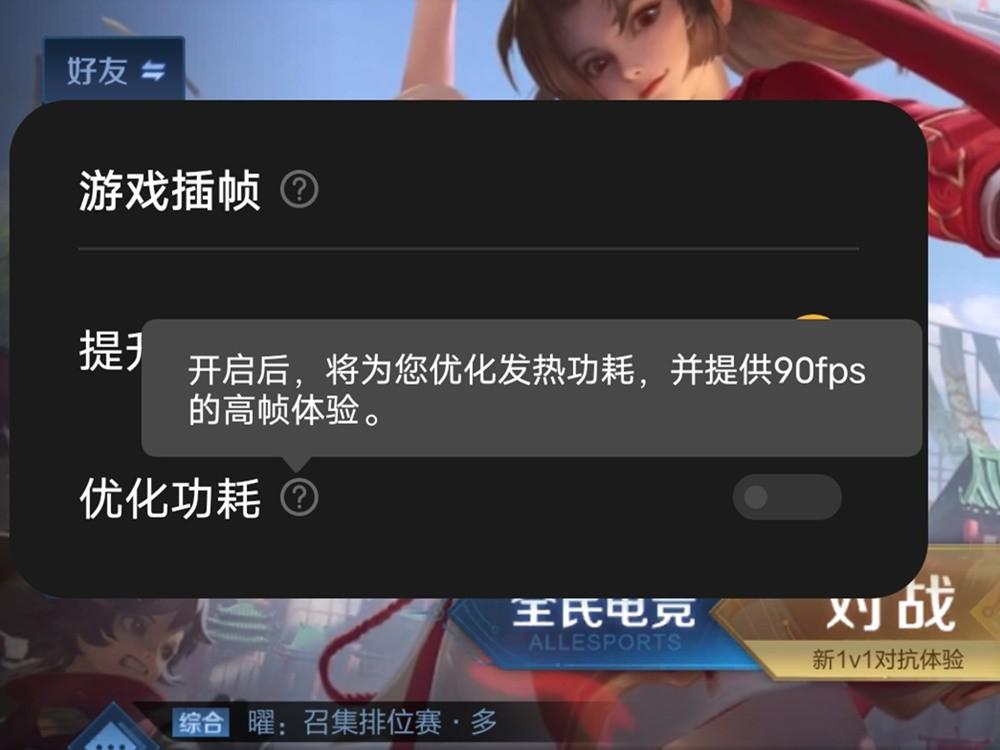 iQOO 8 Pro评测 迈向全能旗舰的转型之作插图(23)