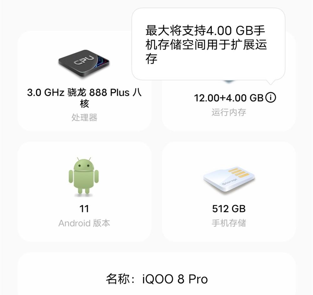 iQOO 8 Pro评测 迈向全能旗舰的转型之作插图(25)