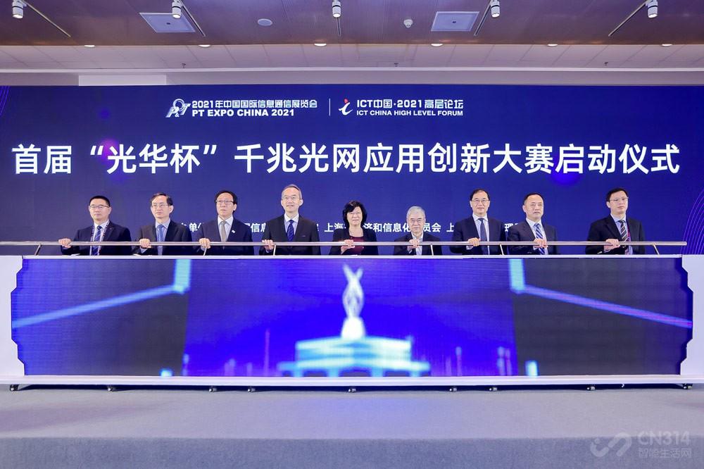 韩夏出席2021PT展相关论坛及活动并致辞插图