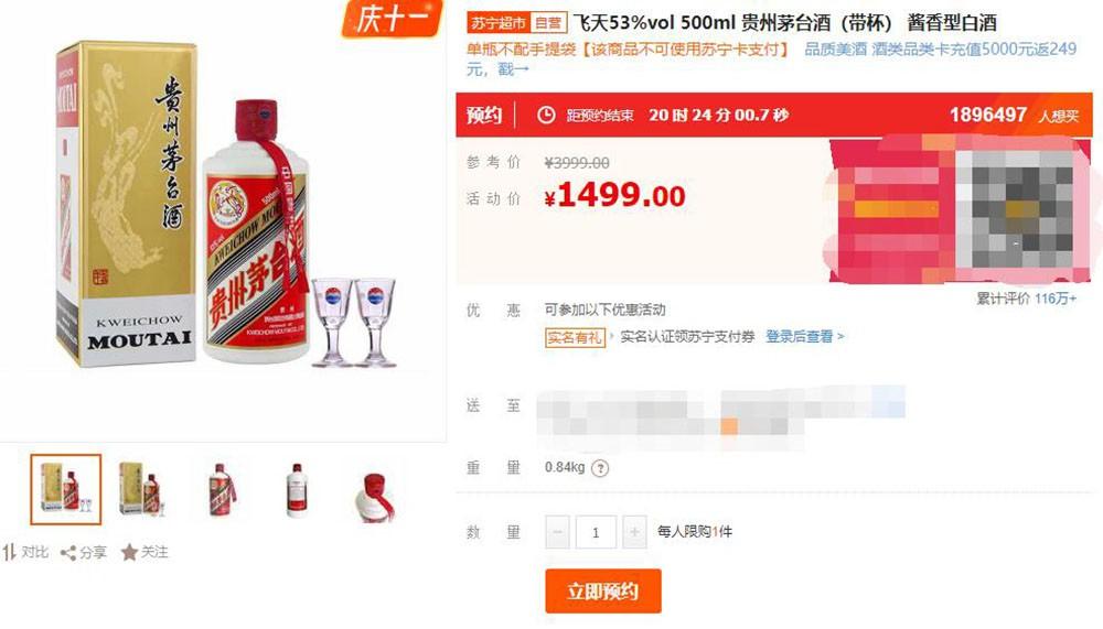 国庆前高端白酒热销 快来苏宁抢飞天茅台插图(2)