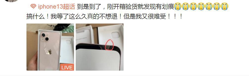 iPhone 13翻车了 信号差 接缝大 屏幕偏色插图(2)