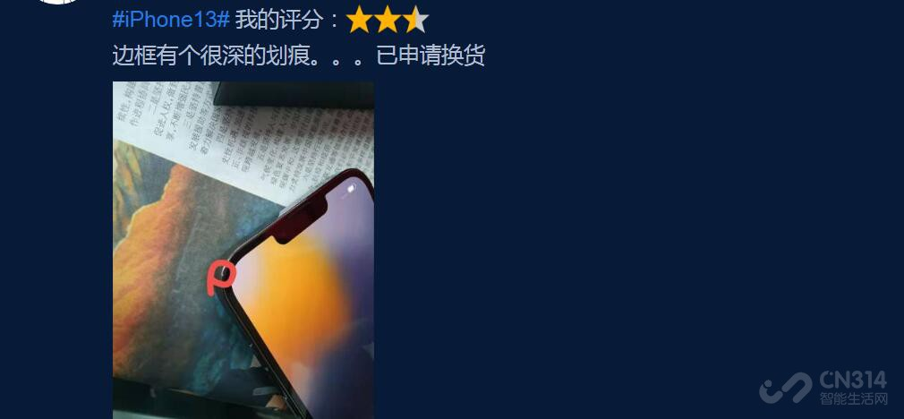 iPhone 13翻车了 信号差 接缝大 屏幕偏色插图(3)