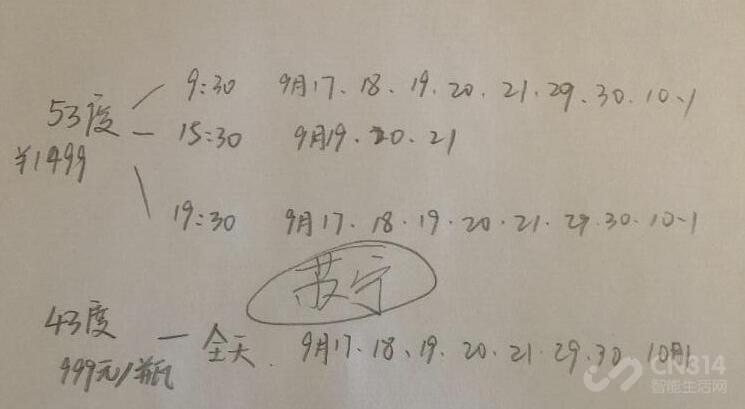 国庆节前苏宁能抢购茅台,早晚各一次哦插图(1)
