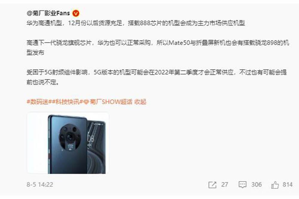 曝华为Mate 50明年登场 首发骁龙898 4G插图(2)